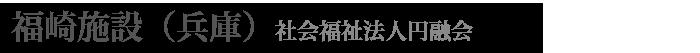 福崎施設(兵庫)
